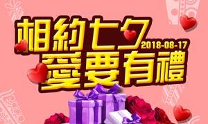 七夕情人节购物单页设计PSD源文件