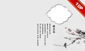 中国风古典风格儿童模板合集V08