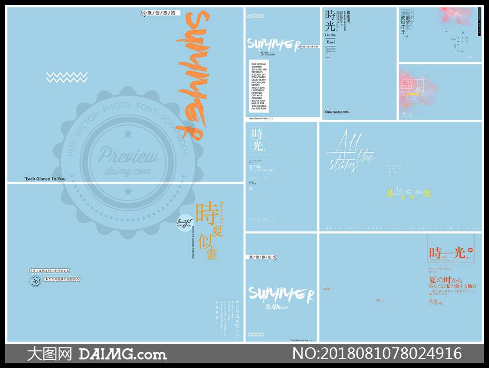 精选多款旅拍主题文字模板集V20