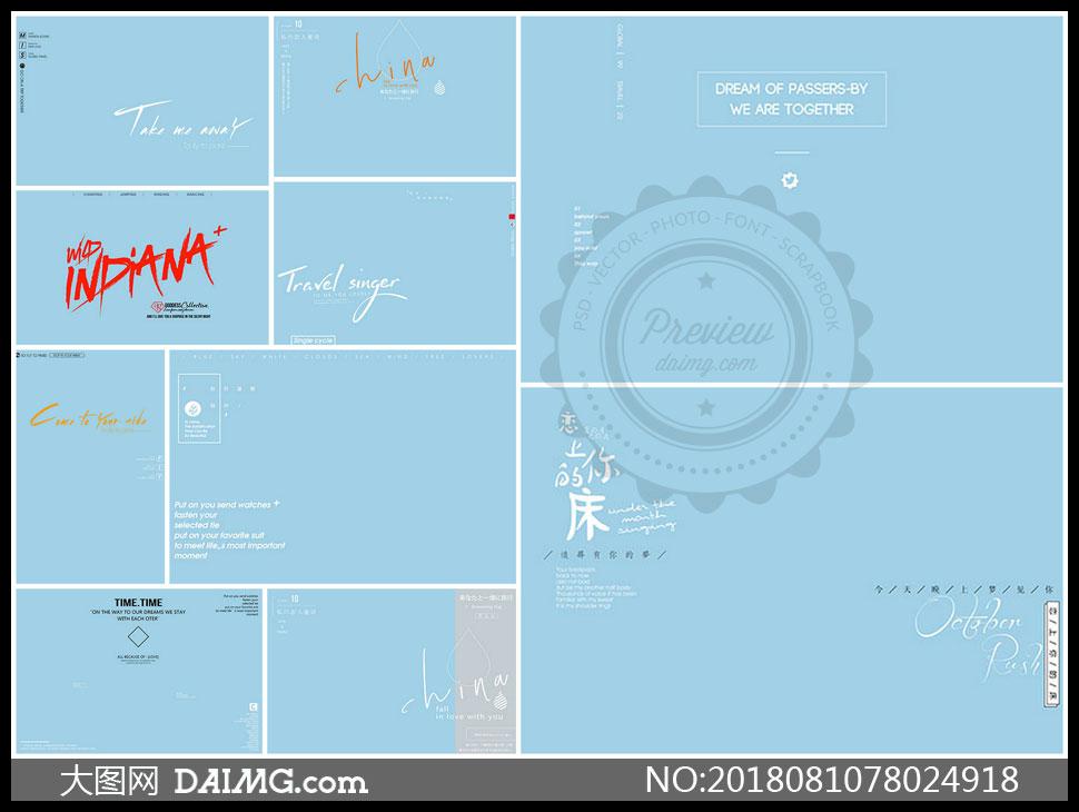 精选多款旅拍主题文字模板集V22