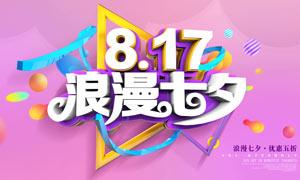 浪漫七夕商场打折海报设计PSD素材