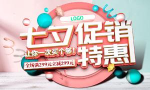 七夕商场特惠海报设计PSD源文件