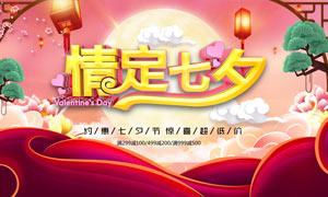情定七夕节促销海报设计PSD源文件