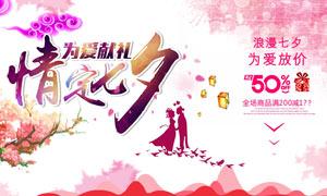 七夕节商场促销海报设计矢量素材