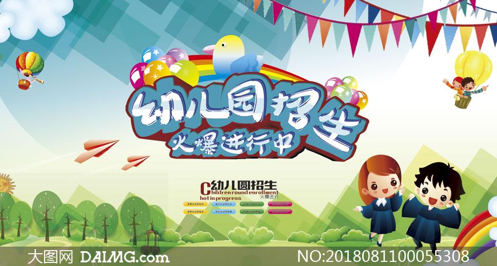 幼儿园招生宣传海报设计矢量素材