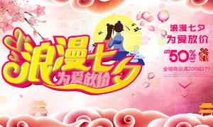 浪漫七夕商场促销海报设计矢量素材