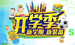 商场开学季活动海报设计矢量素材