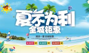 夏季商场钜惠活动海报大红鹰娱乐矢量素材