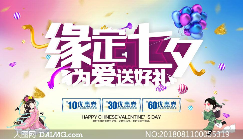 七夕商场送好礼海报大红鹰娱乐矢量素材