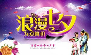 七夕商场特价促销海报设计矢量素材