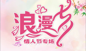 七夕情人节专场活动海报矢量素材