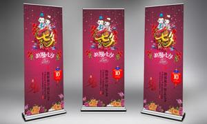 七夕节活动展架设计模板矢量素材