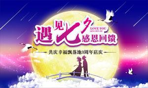 七夕节感恩回馈海报设计矢量素材