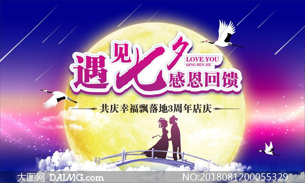 七夕节感恩回馈海报大红鹰娱乐矢量素材