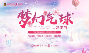 梦幻气球艺术节活动海报矢量素材