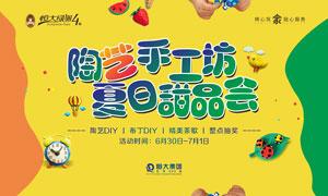 恒大地产夏季甜品会活动海报矢量素材