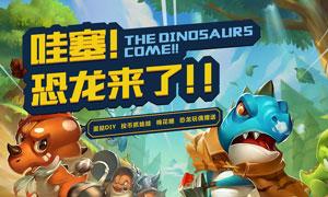 儿童乐园恐龙节活动海报矢量素材