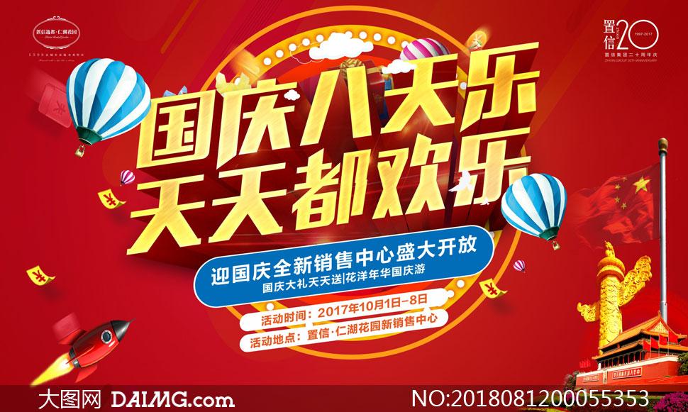 房地产国庆节活动桁架大红鹰娱乐矢量素材