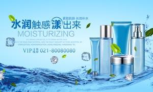 蓝色主题化妆品广告设计PSD素材