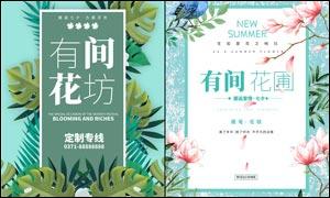文艺小清新花店宣传海报PSD素材