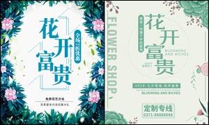 清新文艺风鲜花店单页海报PSD素材
