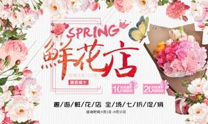 鲜花店打折促销海报设计PSD素材