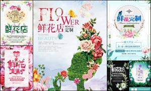 鲜花店花卉定制宣传海报PSD素材