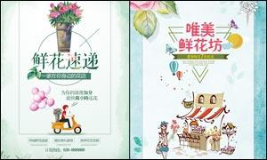 唯美鲜花坊宣传海报设计PSD素材