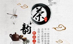 中国风茶具宣传海报设计PSD素材