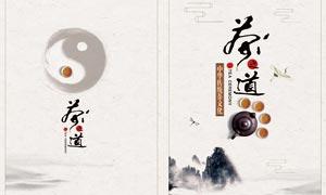 中国风茶道文化海报设计PSD模板
