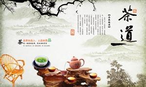 中国风茶道茶文化海报设计PSD素材
