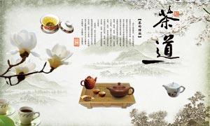 中国风茶道文化宣传海报PSD模板