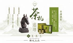 简约小清新茶叶宣传海报PSD源文件