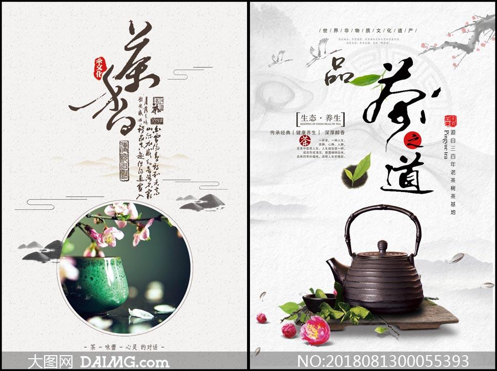 中国风养生茶文化海报设计psd素材