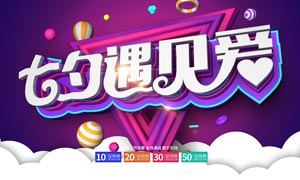 七夕遇见爱主题活动海报PSD源文件