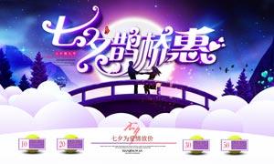 七夕鹊桥惠活动海报设计PSD模板