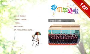 幼儿园等毕业季适用设计模板V05