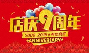 9周年店庆活动海报大红鹰娱乐PSD源文件