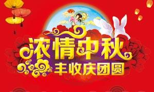 中秋节庆团圆宣传海报设计PSD素材