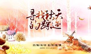 秋季商场盛惠活动海报PSD源文件