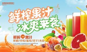 夏季鲜榨果汁海报设计PSD素材