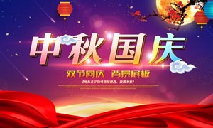 中秋国庆双节同庆活动背景板PSD素材