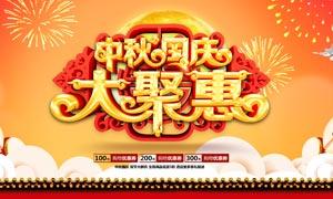 中秋国庆大聚惠活动海报PSD素材