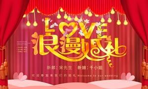 浪漫婚礼背景板设计PSD源文件
