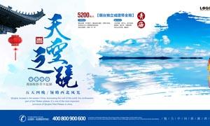 青海旅游宣传海报设计PSD源文件