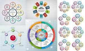 圆环等元素信息图创意设计矢量素材