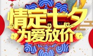 情定七夕为爱放价活动单页PSD素材