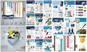医疗健康等信息图创意设计矢量素材