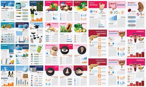蔬菜与商务旅行等信息图表矢量素材