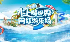 夏季水上乐园活动海报设计PSD模板